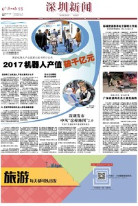 深圳机器人产业发展白皮书昨日公布 2017机器人产值破千亿 广州日报-深圳新闻