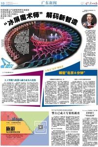 '冰屏魔术师'解码新智造 广州日报-广东新闻