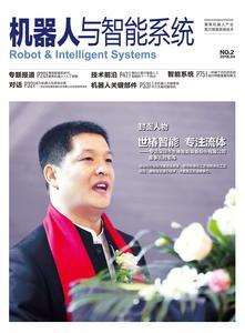 """""""机器人与智能系统"""" 2018年第二期"""