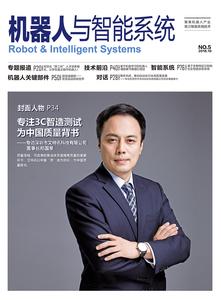 """""""机器人与智能系统""""        2018年第五期"""