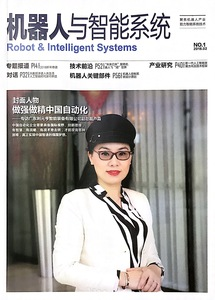"""""""机器人与智能系统"""" 2018年第一期"""