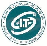 18.深圳信息职业技术学院.jpg
