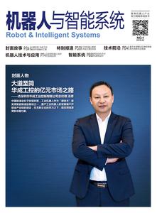 机器人与智能系统 2019第一期