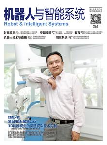 《机器人与智能系统》  2019第三期