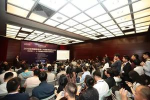 2018院士论坛--人工智能技术发展与应用分论坛