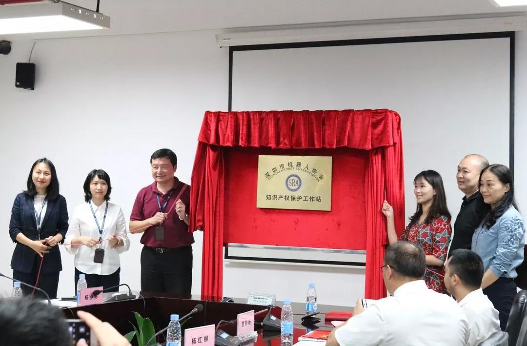 深圳市机器人行业知识产权保护工作站正式揭牌成立