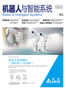 """""""机器人与智能系统""""        2018年第四期"""