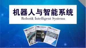 《机器人与智能系统》杂志约稿及广告征集