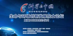 《科学与中国》院士巡讲活动之生命与环境创新发展院士论坛暨重大项目签约