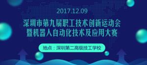 深圳市第九届职工技术创新运动会机器人大赛